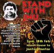 जेएनयू विवाद: छात्रों की रैली में हिंसा होने की संभावना