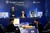 Go Grandmasters: Google AlphaGo AI - 2; Team Humanity - 0