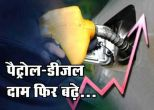 20 रुपये के पेट्रोल के लिए जनता चुकाती है 60-65 रुपये