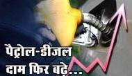 महंगाई में आग लगाने की तैयारी, नहीं कम होंगी पेट्रोल-डीज़ल की बढ़ी क़ीमतें