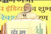 पीएम मोदी ने नोएडा में किया स्टैंडअप इंडिया का उद्धाटन
