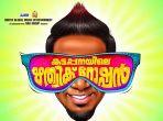 Kattappanayile Hrithik Roshan: Dileep to produce Vishnu Unnikrishnan film