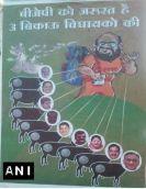 एक और विवादित पोस्टर, बीजेपी को चाहिए तीन बिकाऊ विधायक