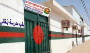 बांग्लादेश: इस्लाम का अपमान करने के आरोप में दो हिंदू शिक्षकों को जेल