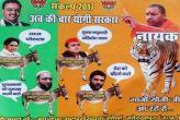 यूपी: अब गोरखपुर में बीजेपी का विवादित पोस्टर