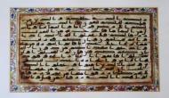 विवादः 'जो' ने कहा कि कुरान बेहद हिंसक है