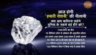 दुनिया का सबसे बड़ा हीरा 'हमारी रोशनी' लंदन में होगा नीलाम