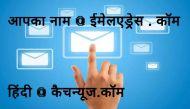 जल्द ही हिंदी, उर्दू समेत देसी भाषाओं में बना सकेंगे अपनी ईमेल आईडी