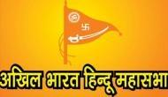 हिंदू महासभा का बयान- अगर भारत हिंदू राष्ट्र होता तो नहीं पड़ती CAA की जरूरत