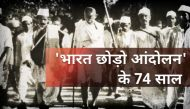 वीडियो: अंग्रेजों भारत छोड़ो आंदोलन के 74 साल