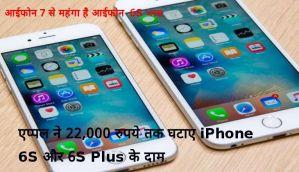 एप्पल ने 22,000 तक घटाए आईफोन 6S और 6S plus के दाम, फिर भी आईफोन 7 से महंगा