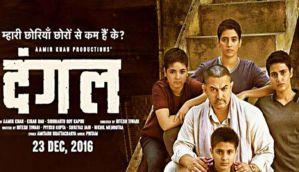 आमिर की दंगल पाकिस्तान के सिनेमाघरों में होगी रिलीज!