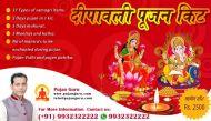 माता लक्ष्मी पूजन विधि : लक्ष्मी देवी को प्रसन्न करने का पर्व है धनतेरस