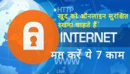 इंटरनेट पर खुद को सुरक्षित रखना चाहतें हैं तो कभी मत करें यह 7 काम