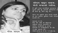 हरियाणा से महिला अफसर की गुहार, सीएम खट्टर साहब बेटी बचाओ प्लीज़!