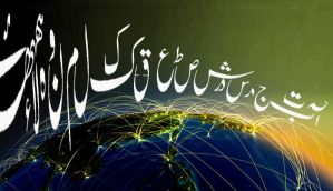 Urdu education through history, and where it stands in the post 9/11 world