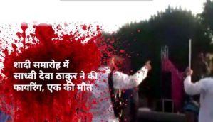 वीडियो: हरियाणा में शादी के दौरान साध्वी ने चलाई गोली, एक की मौत