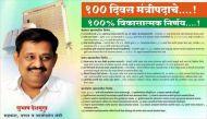 महाराष्ट्र: सहकारिता मंत्री सुभाष देशमुख की गाड़ी से 91.5 लाख कैश जब्त