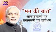 'मन की बात'  का 26वां प्रसारण आज, पीएम मोदी करेंगे देश को संबोधित