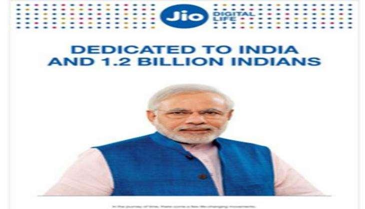 रिलायंस ने बिना इजाज़त जियो के विज्ञापन में छापी मोदी की फोटो, 500 रुपये जुर्माना मुमकिन