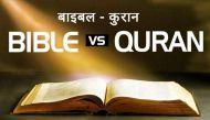 शोध: क्या कुरान से ज्यादा हिंसा बाइबल में है?