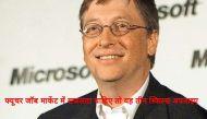 बिल गेट्स ने बताए भविष्य में रोजगार के जरूरी तीन स्किल्स