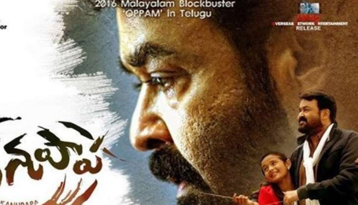 Kanupapa : Telugu dubbed version of Mohanlal's Oppam to