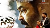 Kanupapa : Telugu dubbed version of Mohanlal's Oppam to release on 3 February