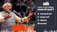 मेरठ रैली में बोले मोदी- 'SCAM का मतलब समाजवादी, कांग्रेस, अखिलेश, मायावती'
