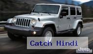भारत में 56 लाख रुपये में लॉन्च हुई Jeep Wrangler पेट्रोल