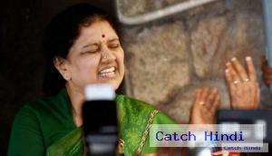 शशिकला को 4 साल जेल की सज़ा, नहीं बन पाएंगी तमिलनाडु की सीएम