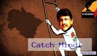 उत्तराखंड: वामपंथियों की बढ़त से अलमोड़ा में खराब हुआ कांग्रेस का खेल