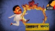 शिवपाल यादव: जसवंतनगर आग का दरिया है, डूब के जाना है