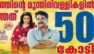 Munthirivallikal Thalirkkumbol : Mohanlal blockbuster emerges first Rs. 50 crore Malayalam grosser of 2017
