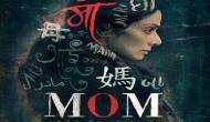 इंग्लिश-विंग्लिश के बाद श्रीदेवी अपनी फिल्म 'मॉम' के साथ करेंगी वापसी