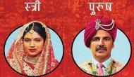 अक्षय कुमार की फ़िल्म 'टॉयलेट: एक प्रेम कथा' की असली जया ने मांगा अपना हक़