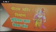 एक ट्रक ईंट लेकर राम मंदिर बनाने पहुंचे मुस्लिम कारसेवक