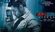 Jawaan : Sai Dharam Tej's patriotic thriller confirmed for September 1 release