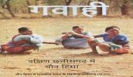 Exclusive: बस्तर में आदिवासी महिलाओं से बलात्कार...पुलिस का शौर्य और सुरक्षाबलों का हथियार!