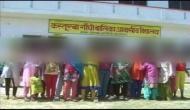 छात्राओं के कपड़े उतरवाने पर 9 टीचरों ने नौकरी से धोया हाथ