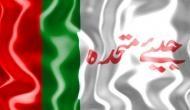 MQM calls Pakistan 'epicenter of global terrorism'