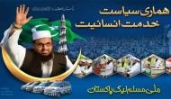 आतंकी हाफिज सईद पाकिस्तान में करेगा सियासत