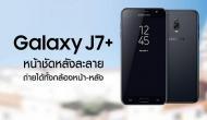ड्युअल कैमरा के साथ Samsung ने लॉन्च किया सस्ता Galaxy J7 Plus
