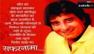 पेशावर से मुंबई तक: जानें विनोद खन्ना का सफरनामा...