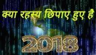 2018: जानिए आपके लिए कैसा होगा नया साल