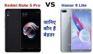 जानिए 14 हजार रुपये का Redmi Note 5 अच्छा या 11 हजार का Honor 9 Lite
