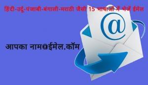 अब हिंदी समेत 15 भारतीय भाषाओं में बनाएं अपनी देसी ईमेल-आईडी