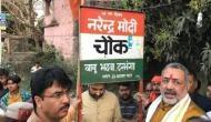 दरभंगा हत्याकांड- सुशील मोदी के दावे को गलत मानते हैं गिरिराज सिंह और नित्यानंद राय
