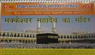 हिंदू महासभा का विवादित कैलेंडर, कई मुस्लिम इमारतों को बताया शिव मंदिर
