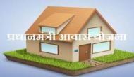 हकीकत: प्रधानमंत्री आवास योजना में 3 साल में हुआ सिर्फ 8 फीसदी काम